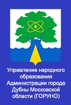 Управление народного образования Администрациии города Дубны Московской области